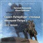 Петербург времен Александра I. Эпизод 1