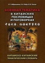 Военная тематика в китайских пословицах и поговорках. Китайско-китайский тематический словарь