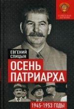 Осень Патриарха. Советская держава в 1945-1953 годах. Книга для учителей, преподавателей и студентов