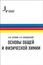 Основы общей и физической химии. Учебное пособие