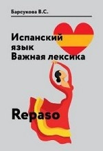 Испанский язык. Важная лексика. Repaso. Базовая лексика испанского языка по темам с упражнениями. Учебное пособие