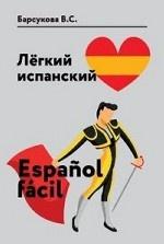Лёгкий испанский. Учебное пособие