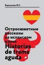 Остросюжетные рассказы на испанском языке. Учебное пособие
