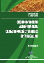 Экономическая устойчивость сельскохозяйственных организаций