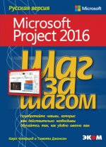 Карл Четфилд,Т. Джонсон. Microsoft Project 2016