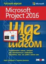 Карл Четфилд,Т. Джонсон. Microsoft Project 2016