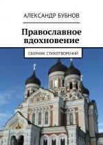 Православное вдохновение. Сборник стихотворений