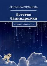 Детство Лапиндрожки. Мемуары 1949–1955 гг