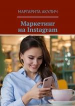 Маркетинг на Instagram