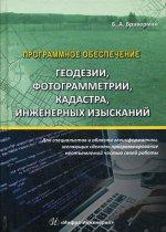 Программное обеспечение геодезии, фотограмметрии, кадастра, инженерных изысканий: Учебное пособие