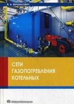 Сети газопотребления котельных: Учебное пособие