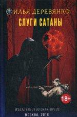 Слуги Сатаны: роман