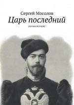 Царь последний. Русская история