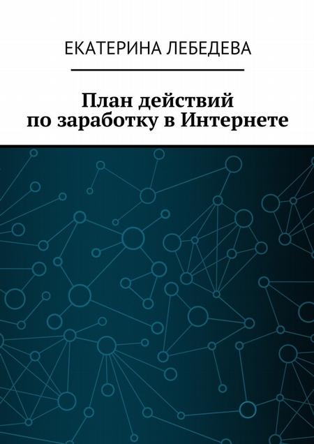 План действий позаработку вИнтернете