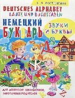 Немецкий букварь. Звуки и буквы / Deutsches Alphabet: Laute und Buchstaben