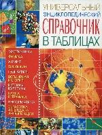 Универсальный энциклопедический справочник в таблицах