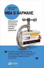 MBA в кармане: Практическое руководство по развитию ключевых навыков управления