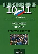 Основы права. 10-11 класс. Рабочая тетрадь