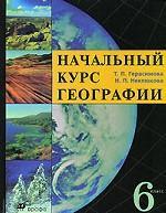 Начальный курс географии. Учебник для 6 класса