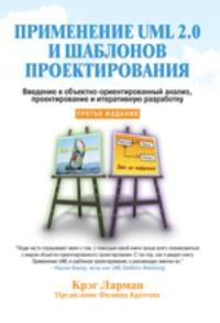 Применение UML 2.0 и шаблонов проектирования, 3-е издание
