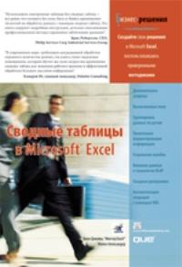 Сводные таблицы в Microsoft Excel