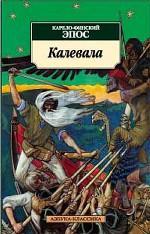 Калевала. Карело-финский народный эпос