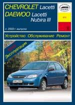 Chevrolet Lacetti/Daewoo Nubira III c 2003г. Устройство, обслуживание, ремонт и эксплуатация автомобилей