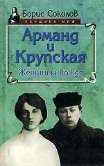 Арманд и Крупская