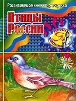Птицы России. Развивающая книжка-раскраска