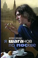 Я Шаганов по Москве