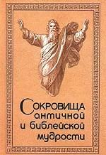 Сокровища античной и библейской мудрости. Происхождение афоризмов и образных выражений