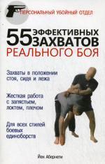 55 эффективных захватов реального боя