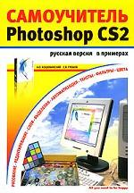 Adobe Photoshop CS2 в примерах. Русская версия