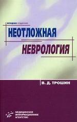 Неотложная неврология 2-е изд