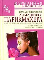 Полная энциклопедия домашнего парикмахера ( Вера Надеждина  )