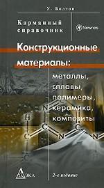 Конструкционные материалы: металлы, сплавы, полимеры - 2-е изд