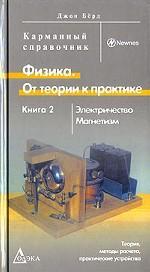 Физика. От теории к практике: В 2 книгах. Кн. 2: Электричество, магнетизм. Карманный справочник