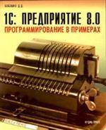 1C: Предприятие 8.0. Программирование в примерах