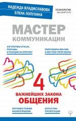 Мастер коммуникации: четыре важнейших закона