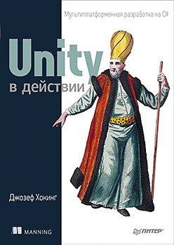 Unity в действии. Мультиплатформенная разработка на C#