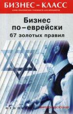 Бизнес по-еврейски: 67 золотых правил. 19-е изд