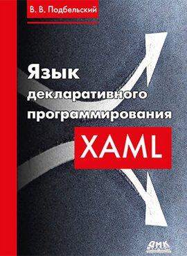 Язык декларативного программирования XAML