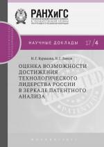 Оценка возможности достижения технологического лидерства России в зеркале патентного анализа