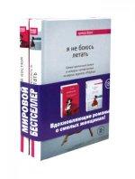 Смелые и дерзкие (комплект из 2 книг)