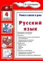 Русский язык. Учимся в школе и дома. 4 класс. Учебник