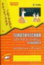 Зачетная тетрадь. Тематический контроль знаний учащихся. Математика. 2 класс (1-4). ФГОС