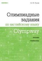 Olympway. Олимпиадные задания по английскому языку