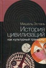 История цивилизаций как культурный трансфер