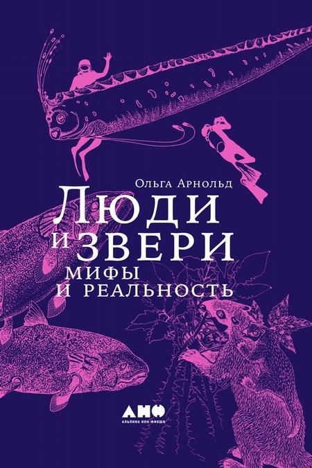 Люди и звери: мифы и реальность