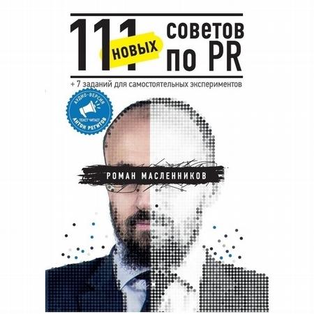 111 новых советов по PR